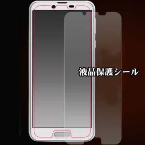 Android One X4 反射防止液晶 保護フィルム 画面保護フィルム 液晶保護シール スマホ 保護 シール シャープ SHARP アンドロイドワンx4 光沢|pancoat