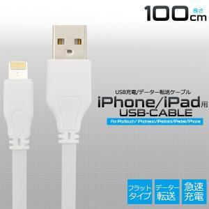 充電&データ通信可能 USBケーブル ケーブル 急速充電 iPhone/iPad用USBケーブル 100cm|pancoat