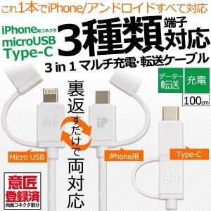 Type-C 充電 ケーブル 裏返してiPhone アンドロイドに対応 通信 充電に 3in1マルチ充電 転送 USBケーブル|pancoat