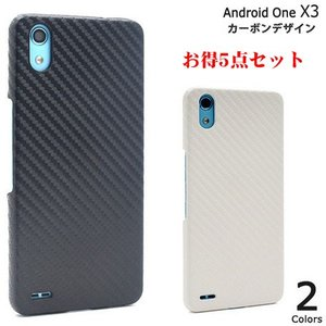 5点セット Android One X3用 ケース 2点 スマホリング1点 USBケーブル 液晶保護シート スマホカバー スマホ シンプル カーボンデザインケース ブラック ホワイト|pancoat