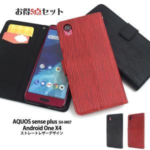 5点セット Android One X4 ケース 2点 スマホリング1点 USBケーブル 液晶保護シート スマホカバー SH-M07 カバー 保護フィルム 手帳 手帳型 ケース|pancoat