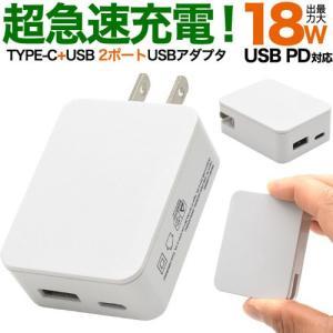 急速充電対応 TYPE-C+USB 2ポートUSBアダプタ スマホ ACアダプタ スマートフォン スマホアクセサリー 最大2.4A 変換 iPhone スマートフォン 携帯充電器 pancoat