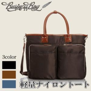 3色 ビジネスバッグ B4対応 軽量ナイロントート サラリーマン トートバック ブリーフケース メンズ ブリーフケース ビジネス鞄 会社|pancoat