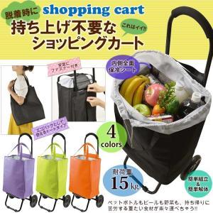 ◆◇◆POINT◆◇◆ 保冷機能有り、お買い物に便利なショッピングキャリーカートトート型 バッグ背面...