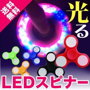 ハンドスピナー フィジェット 光るハンドスピナー LED 光 指スピナー 人気の指遊び ストレス解消...