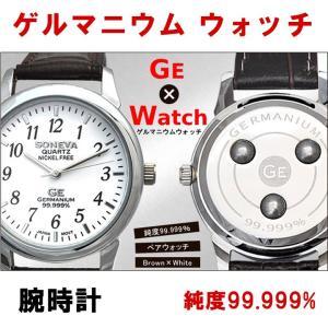腕時計 ゲルマニウムが腕時計に マイナスイオン効果 メンズ レディース ペアウォッチにも 専用ボックス付き 男性 カジュアル ウォッチ  防水 プレゼント|pancoat