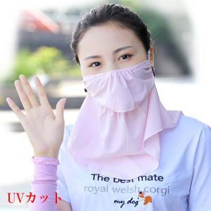 DM便送料無料  名称 息苦しくないUVカットフェイスカバー UVカットフェイスマスク UVカット ...