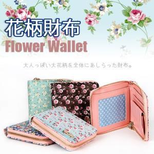 花柄 レディース財布 二つ折り財布 素敵なミニ財布 財布 女性用 ウォレット ショート財布 札入れ カード ケース コイン コンパクト 可愛い ガールズ 女の子|pancoat