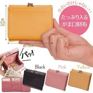 レディース 財布 二つ折り財布 素敵なミニ財布 財布 女性用 コイン コンパクト 可愛い ガールズ 女の子 小銭が見やすいコンパクトがま口財布|pancoat