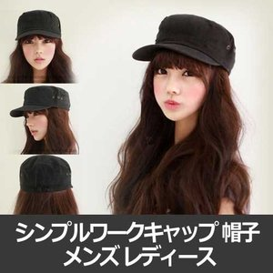 DM便送料無料 帽子 キャップ ワークキャップ レディース メンズ 男女兼用 シャンブレー ダック 無地 WORK CAP 帽子 ローキャップ pancoat