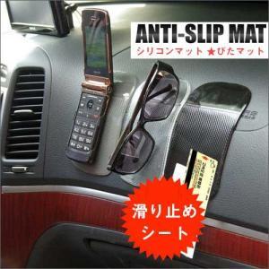 車載ホルダーシート シリコンマット 超強力粘着ぴたっとすべり止めマットカー用品 車内 iPhone6...