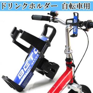 自転車用ドリンクホルダー ボトルゲージ クリップ付き ボトルケージ ボトルホルダー 自転車 ロードバ...