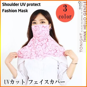 名称】 息苦しくないUVカットフェイスカバー UVカットフェイスマスク UVカット マスク UVマス...