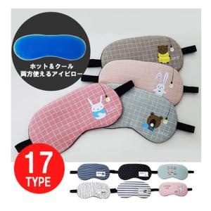 温冷タイプ 睡眠 アイマスク 軽量 3D立体型 アイマスク 旅行 疲れ目 繰り返し 男女兼用 疲労回...