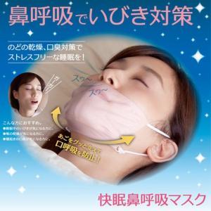 快眠鼻呼吸マスク おやすみマスク 睡眠用マスク 夜用マスク レディース いびき いびき対策 いびき防止 睡眠 グッズ シルク 絹|pancoat