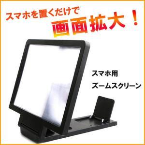『 スマホ用ズームスクリーン 』  スマホ画面が拡大!大きな画面を楽しめる! 折り畳み式で軽量・薄型...
