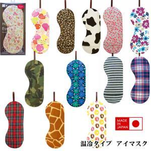 日本製 温冷タイプ 睡眠 アイマスク 軽量 旅行 疲れ目 かわいい 安眠 アイピローとプチタオルのボリュームあるギフト プレゼント|pancoat