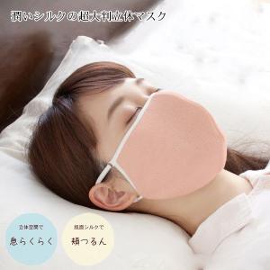 潤いシルクの超大判立体マスク 繰り返し使える 超大判タイプ おやすみマスク 保湿 大きめ|pancoat