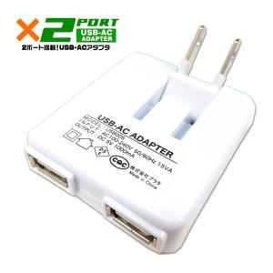 2ポート USB 充電器 コンセント 充電 ACアダプター 2口 変換 iPhone7 iPhone6s SE 5 スマートフォン USB 国内 iPod アイフォン スマホ GALAXY アイホン ケータイ|pancoat