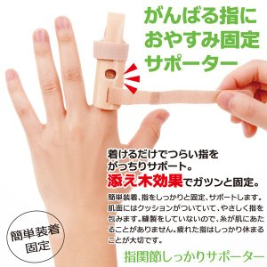 指関節しっかりサポーター 指サポーター 親指 人差し指 中指 薬指 小指 固定 添え木 腱鞘炎 サポーター|pancoat