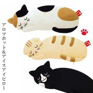 アロマホット アイスアイピロー わいいネコをそっと目にのせて 目の疲れを癒すアイピロー 卒業式 プレゼント ギフト 温冷タイプ 睡眠 アイマスク かわいい|pancoat