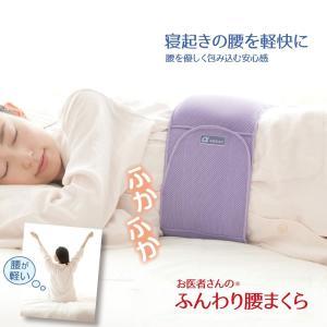 お医者さんのふんわり腰まくら 寝起き 腰 軽快 安心感 低反発クッション 隙間 優しく フィット ベルトタイプ 通気抜群|pancoat