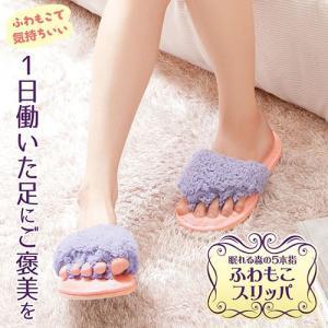 ふわもこで気持ちいい! 1日働いた足にご褒美を。  足のサイズ:22.5〜25.0(cm)/90g(...