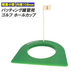 パッティング練習用 ゴルフ ホールカップ 内径108mm 練習器具 ゴルフ用品 トレーニング用品 軽量 小型 簡易 室内 ポール付き 旗付き ゴルフ用アクセサ|pancoat