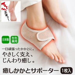 日本製 癒しかかとサポーター男女兼用 左右兼用 散歩 就寝 おやすみ かかとケア 遠赤効果  1枚入 pancoat