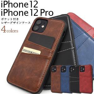 iPhone ケース iPhone 12 Pro用 ポケット付き レザー デザイン ケース|pancoat