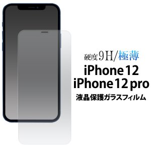 iPhone 12/12 Pro用 液晶保護ガラスフィルム|pancoat