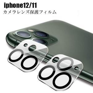 iphone12pro カメラ保護 iphone Mini 12 Pro Max 11 pro Max カメラレンズ ガラスフィルム 全面保護 傷防止 超耐久 スクラッチ防止 カメラ レンズ フィルム|pancoat