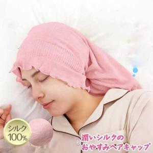 潤いシルクのおやすみヘアキャップ キャップ シルク ヘア おやすみ|pancoat