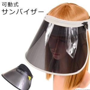 可動式  サンバイザー おしゃれ UV帽子 レディース キャップ 日焼け防止 夏 キャペリンハット 帽子 ハット バケットハット  UV 紫外線対策 自転車 日傘代わり|pancoat