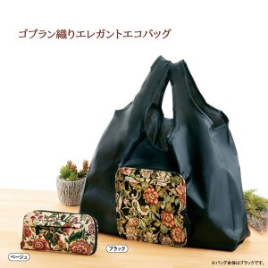 ゴブラン織りエコバッグ エコバッグ お買物バッグ レジ袋 コンビニ 買い物 耐荷重10kg 幅広設計 コンパクト デイリー 便利 使いやすい 持ち運びやすい 便利|pancoat