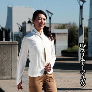 UVスリムカーディガン オフホワイト カーディガン UVカット 長袖 紫外線対策 日焼け防止 レディース FM|pancoat
