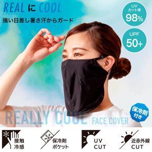 UVリアリークールフェイスカバーレディース(保冷剤2個付き)【2021新作】UVカット率98% UP...