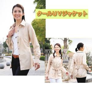 クールUVジャケット紫外線対策 UVカット  レディース 日よけ 日焼け対策 女性用 アイテム 上着 ロング 長め アウトレット|pancoat