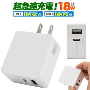 TypeC USB2ポート コンセント ACアダプタ USB PD 対応で18Wの超急速充電可能 在宅勤務 タイプC 充電器  USBアダプタ スマートフォン 2台同時充電可 テレワーク|pancoat