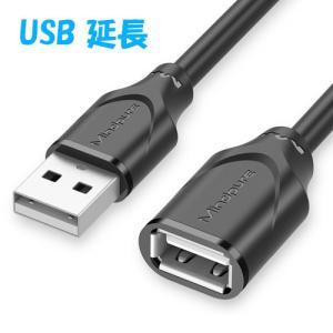USB2.0 延長コード 延長 延長ケーブル ケーブル コード USBケーブル 50cm 150cm 2m  アイフォン アンドロイド USB 延長コード|pancoat