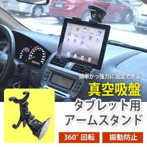 タブレット用 真空吸盤 アームスタンド 車載タブレットホルダー i吸盤貼り付け式 iPadホルダー ...