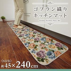 ゴブラン織りキッチンマット 240cm gobelin kitchen floor mat 台所グッズ インテリア 演出 マット キッチン用品|pancoat