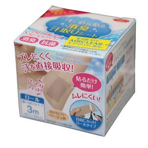 日本製 ワキに直接貼る消臭汗取りシート ロールタイプ 母の日 ズレにくい 伸縮性がありぴったりフィット|pancoat