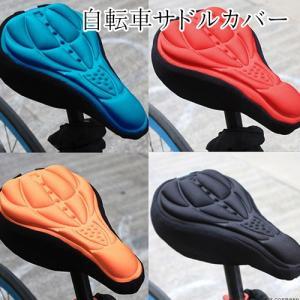 自転車 3D サドルカバー 衝撃吸収 クッション 自転車用品