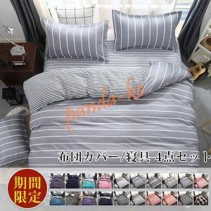 セット内容 1) 掛け布団カバー 2) ボックスシーツ 3) 枕カバー*2 ■素材:ポリエステル ■...