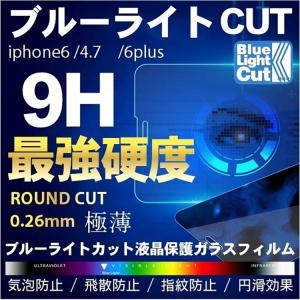 ブルーライトカット iPhoneXS  XR  XS-MAX  8/7 強化ガラス フィルム    ...