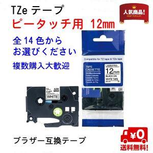 ピータッチキューブ用 TZeテープ 12mm  TZe-131対応 お名前シール マイラベル 名前シ...