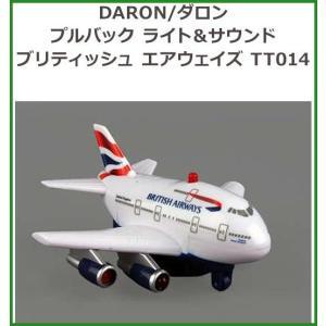 DARON/ダロン プルバック ライト&サウンド ブリティッシュ エアウェイズ TT014|b03|pandafamily