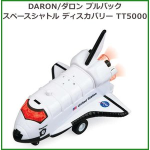 DARON/ダロン プルバック スペースシャトル ディスカバリー TT5000|b03|pandafamily