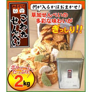 埼玉の名産☆おまかせこわれ草加せんべい 2kg(一斗缶)|b03|pandafamily